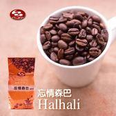 哈拉里咖啡.忘情森巴咖啡豆(450g/包,共兩包)*買就送一包*﹍愛食網