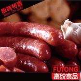 《0831-0921中秋加購➘178》【富統食品】蒜味香腸600g(約9條)