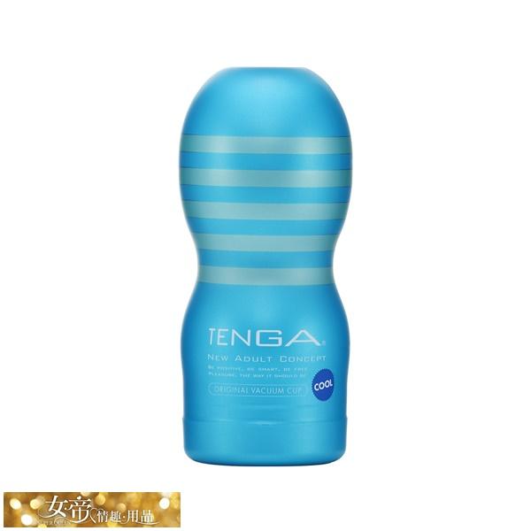 官方正品 飛機杯送潤滑液 自慰器 情趣商品 TENGA CUP 真空杯 [COOL/冰酷版] TOC-201C