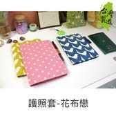 【促銷】珠友 HB-10012 花布戀護照套/護照包/護照夾