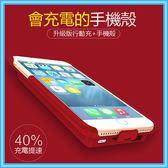 蘋果6s無線背夾電池 iphone7背夾充 超薄 手機殼 8plus磁吸手機殼 抖音 行動電源