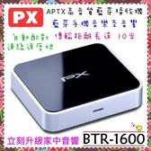 【PX 大通】APTX高音質藍芽接收機《BTR-1600》