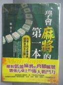 【書寶二手書T5/嗜好_OKT】學會麻將的第一本書_張箏