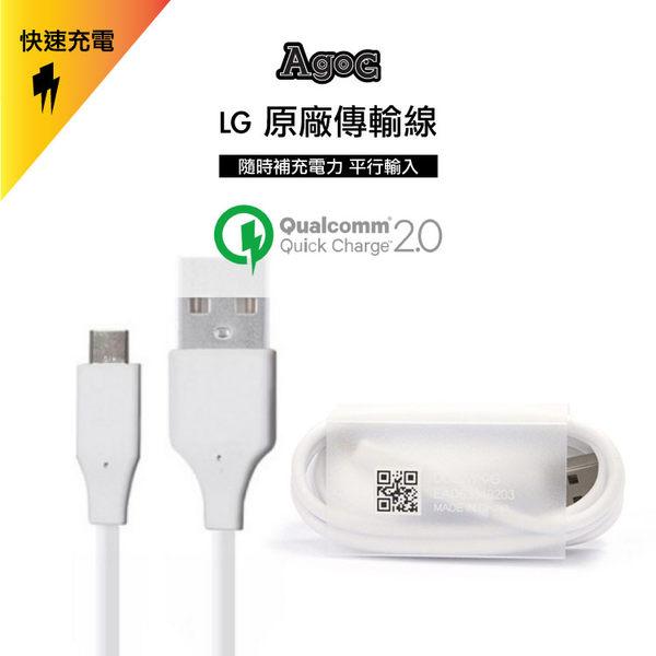✔LG原廠傳輸充電線 各廠牌皆適用 小米行動電源 小米5 小米平板 紅米Note 小米MAX LG G5