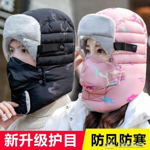 擋風帽 雷鋒帽女冬天防寒加絨加厚保暖棉帽子防護防風帽【快速出貨】
