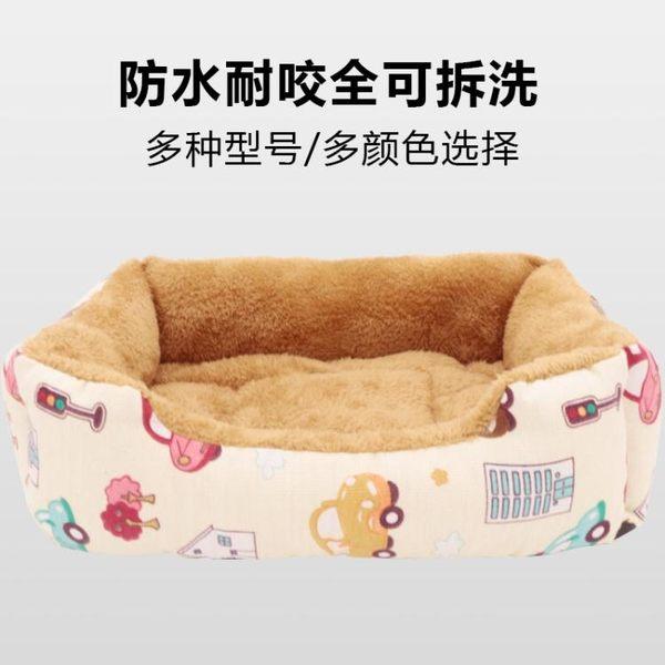 狗窩可拆洗泰迪博美金毛寵物狗床墊子貓窩小型中型大型犬狗狗用品 滿千89折限時兩天熱賣