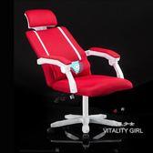 618好康又一發電腦椅家用電競椅可躺辦公椅網布椅子新款
