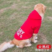 金毛衣服狗狗秋裝拉布拉多冬裝中型大型犬薩摩哈士奇寵物大狗秋冬 焦糖布丁