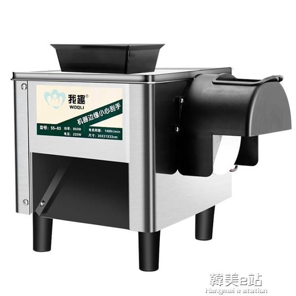 我趣切肉機商用電動切片絲全自動切菜絞牛羊肉餡丁不銹鋼小型熟食ATF 韓美e站