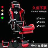 電競椅 電腦椅家用游戲椅現代簡約懶人轉椅網吧直播電腦電競座椅游戲椅子 T 七夕情人節