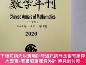 二手書博民逛書店數學年刊罕見2020年第3期Y407765 復旦大學 中華人民共和國教育部 出版2020