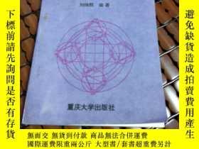 二手書博民逛書店罕見奇妙的幻方Y193048 劉緝熙 重慶大學出版社 出版199