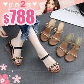 任選2雙788涼鞋韓版涼鞋圓釘裝飾兩穿楔型跟拖鞋涼鞋【02S9189】