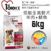 [寵樂子]《瑪丁-第一優鮮》全犬種低運動量成犬/高齡犬老犬配方-6KG