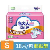 包大人 成人紙尿褲-全功能防護 S號 (18片/包)