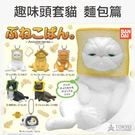 【東京正宗】 日本 Anicolla 趣味 套頭貓 麵包篇 吊飾 扭蛋 轉蛋 食玩 全6種 隨機出貨 不挑款
