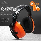 代爾塔 SEPANG2 耳罩F1雪邦隔音睡覺 防噪音工廠學習降噪防護耳罩 開學季特惠