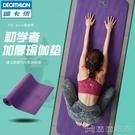 瑜伽墊女加厚加寬加長防滑無味初學者家用瑜伽健身墊YOGMA【快速出貨】