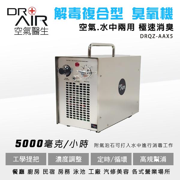 空氣醫生 解毒複合型 臭氧機-空氣及水中二用 Dr. Air Q-zone Aqua-Air (5000mg)