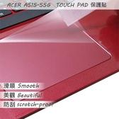 【Ezstick】ACER A515-55G TOUCH PAD 觸控板 保護貼