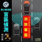 【鷹之眼】BSD盲區偵測-特仕版(不含安裝)AI智慧偵測 盲區預警 雙安全警示【DouMyGo汽車百貨】
