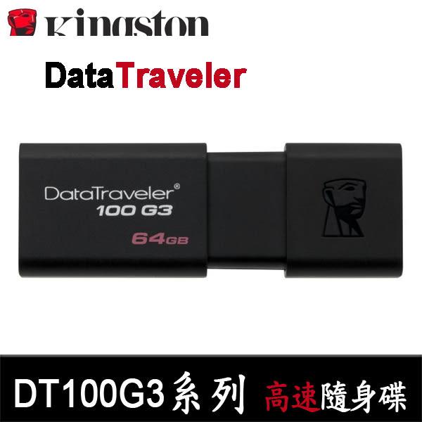 【免運費-有量有價】Kingston 金士頓 DT100G3/64G 隨身碟 (DataTraveler 100 G3) DT100G3/64GB