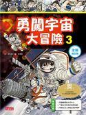 (二手書)勇闖宇宙大冒險(3)【全新增訂版】