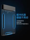 移動硬盤盒 移動硬盤盒2.5英寸外接通用usb3.0/3.1type-c外置讀取保護殼
