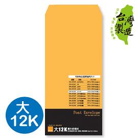 珠友 WA-60025 WANT 大12K黃牛皮信封/10入裝/12本入