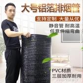 抽油煙機排煙管伸縮軟管地下室排風通風管200/350/400/500煙道管 1995生活雜貨NMS