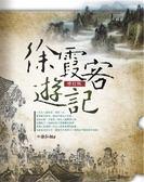 (二手書)徐霞客遊記(修訂版)