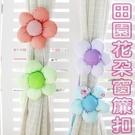 田園花朵窗簾扣 太陽花 玫瑰花 公仔 娃娃 造型 居家 佈置 絨毛 玩偶 韓國 裝飾品 窗簾繩 掛鉤