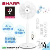 【SHARP 夏普】14吋旗艦型。自動除菌離子DC變頻立扇PJ-H14PGA