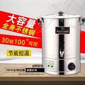 奶茶桶 不銹鋼商用大容量保溫電熱開水桶奶茶涼茶桶燒水桶電湯桶 JD 非凡小鋪