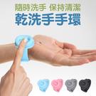 乾洗手手環/防曬乳手環/重複使用隨身矽膠手環(顏色隨機)附補充罐(MI0280)