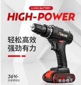鋰電鑚充電式手鑚多功能家用手電轉鑚手槍鑚電動起子螺絲刀  【快速出貨】