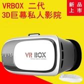 vr眼鏡vcr虛擬現實rv愛奇藝V r眼睛v2蘋果安卓3dvr手機專用va盒子