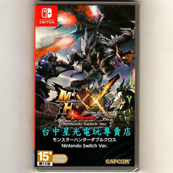 【NS原版片 可刷卡】☆ Nintendo Switch 魔物獵人XX MHXX ☆純日版全新品【台中星光電玩】