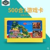 500合1遊戲卡 中文版    麻吉鋪