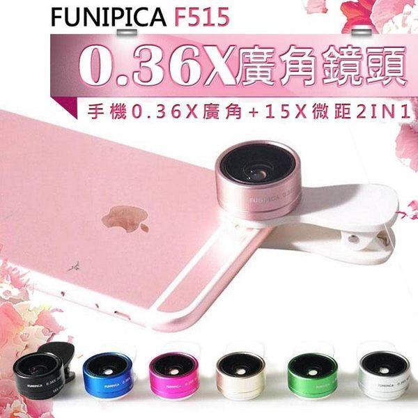 【AB744】 LIEQI F-515 超廣角鏡頭 正品FUNIPICA夾式鏡頭 自拍神器 手機鏡頭 iPhone 6s SE