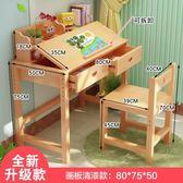 實木兒童書桌小學生學習桌兒童寫字桌椅套裝可升降小孩家用課桌椅YS