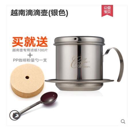 越南咖啡滴漏壺家用手沖不銹鋼咖啡過濾杯套裝便攜式滴滴壺 星河光年