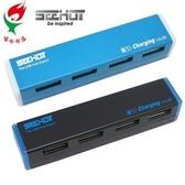 [富廉網] SeeHot 嘻哈部落 (SH-H808+) 充電 4埠 USB2.0 Hub集線器