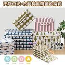 【我們網路購物商城】天瓶工坊-布藝棉麻帶...