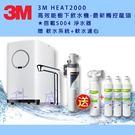 3M HEAT2000 高效能櫥下飲水機...