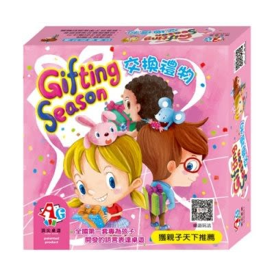 【世一】交換禮物【桌上遊戲】 Gifting Season Q18103-1