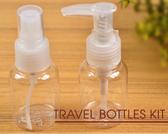 旅用隨身瓶罐組2入(50ml擠壓瓶x1、50ml噴瓶x1)|旅遊 出差 瓶罐組 透明分裝瓶【mocodo 魔法豆】