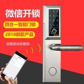 微信公寓密碼鎖出租房酒店公寓密碼鎖手機遠程控制密碼鎖木門鎖 js1365『科炫3C』