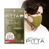 《全新升級 抗菌加工》PITTA 新升級高密合可水洗口罩(一包3片入) 卡其綠  ◇iKIREI