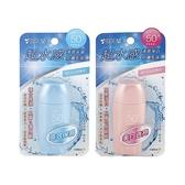 雪芙蘭 超水感清透防曬乳液(SPF50)45g 保濕/淨白 2款可選【小三美日】